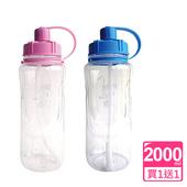 《My Water》多喝水大容量水壺2000ml(買1送1)(紫+藍)