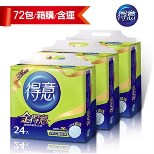 《金得意》強韌抽取式衛生紙(100抽*24包*3串)