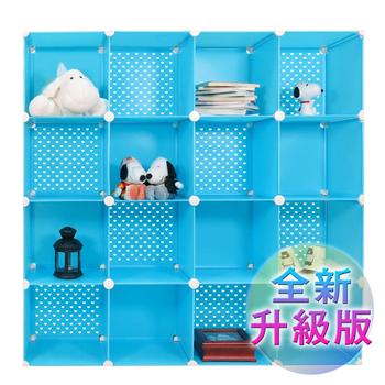 舞動創意 進化版馬卡龍心心相印系列-百變16格收納櫃-56片 三色可選(藍色)