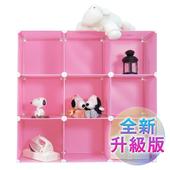 《舞動創意》進化版濃情馬卡龍系列-百變9格收納櫃-33片_三色可選(粉色)