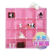 《舞動創意》進化版濃情馬卡龍系列-百變16格收納櫃-56片_三色可選(粉色)