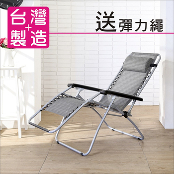 BuyJM 舒活家專利無段式休閒躺椅(買就送彈力繩)(灰)