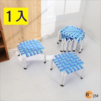 BuyJM 戶外休閒可堆疊板帶椅凳(藍色)