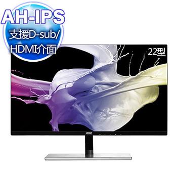AOC 艾德蒙 I2279VWHE 21.5吋寬 不閃屏IPS液晶顯示器