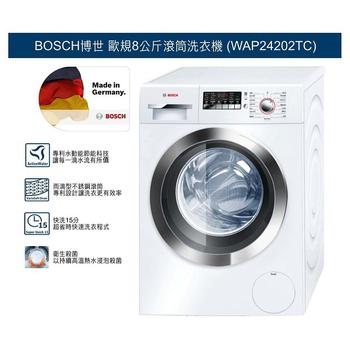 BOSCH BOSCH博世 歐規8公斤滾筒洗衣機(WAP24202TC)