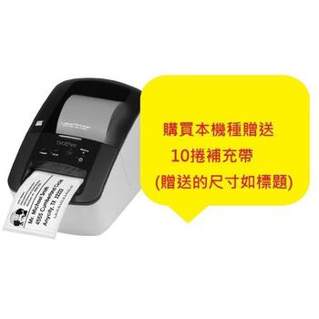 兄弟brother QL-700 標籤機 條碼機(適用營養標示/服飾/飾品..等等)(贈29X90mm補充帶10捲)