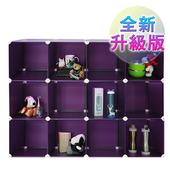 《舞動創意》全新進化版繽紛玩彩限定版-百變12格收納櫃 -43片_五色任選(紫色)