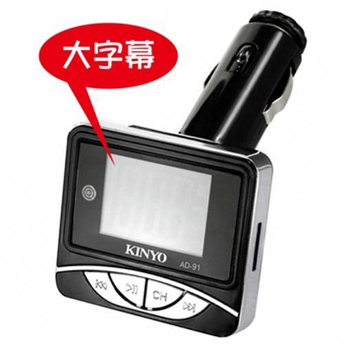 KINYO 大字幕車用音響轉換器 AD-91