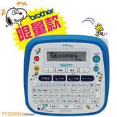 《兄弟》brother PT-D200SN 原廠Snoopy創意自黏標籤機+原廠變壓器+隨機護貝9mm標籤帶