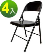 《頂堅》[重型超厚椅座]室內外休閒椅/會客椅/折疊椅-4件/組(消光黑)
