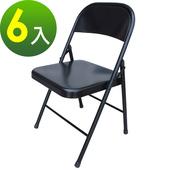 《頂堅》[重型超厚椅座]室內外休閒椅/會客椅/折疊椅-6件/組(消光黑)