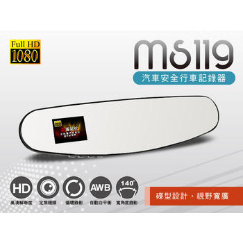 響尾蛇 【響尾蛇MS-119】Full HD1080全新後照鏡行車記錄器(內附記憶卡4G)(響尾蛇MS-119)