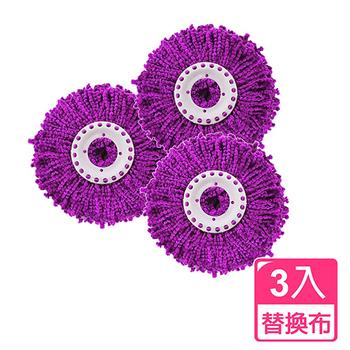 小綠寶 進化版分離式手壓抗菌拖把-替換布(3入白紫二色任選)(紫色3入)