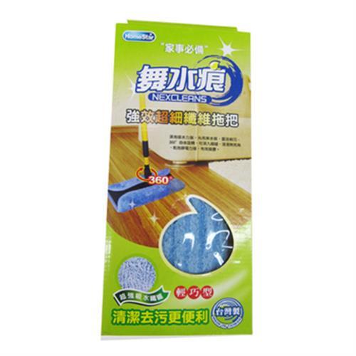 舞水痕 強效超纖拖把(C0415)