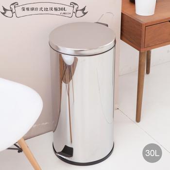 kihome 優雅腳踏式垃圾桶30公升(不鏽鋼)