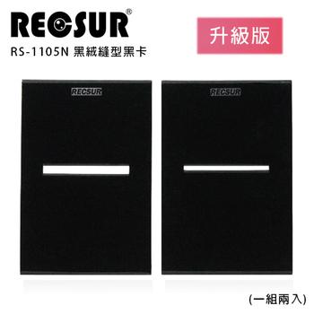 《RECSUR 銳攝》RS-1105N 黑絨縫型黑卡 (2卡/一組)(RS-1105N)