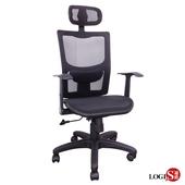 《LOGIS》霆諾特選舒適腰枕全網電腦椅/辦公椅/主管椅(黑)
