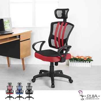 DIJIA 亞曼達甜心電腦椅/辦公椅(三色任選)(紅)