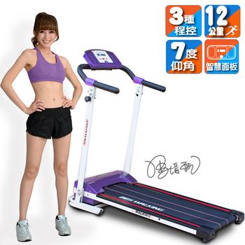 健身大師 第三代智慧型電動跑步機(高貴紫)