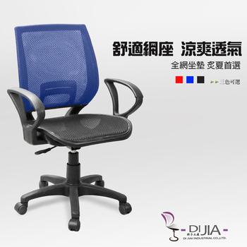 ★結帳現折★DIJIA 巴洛克全網辦公椅/電腦椅(三色任選)(藍)