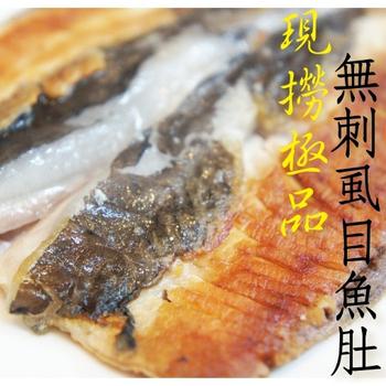 海撰鮮品 無刺虱目魚肚-下單滿10組免運(150g±10%/份)