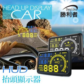 勝利者 HUD 抬頭顯示器 5.5吋大螢幕 OBD-II 接口(黃白款)