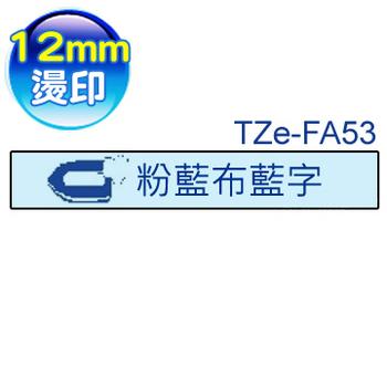 《兄弟》brother Tze-FA53 粉藍布藍字 12mm原廠燙印布質標籤帶
