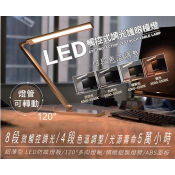 杰強 J-POWER LED觸控式調光護眼檯燈 JP-A101