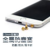 金屬防塵塞 取卡針 耳機孔防塵塞 3.5mm 通用款(金色)