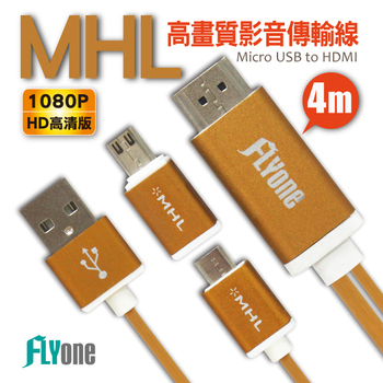 FLYone MHL(2.0版)全鋁合金 4M影音傳輸線Micro USB to HDMI