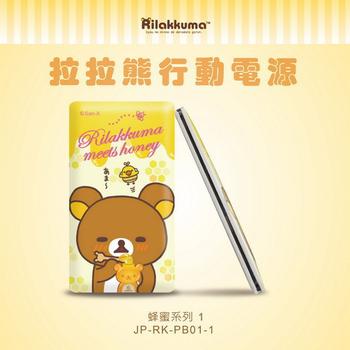 《杰強》可愛臉型-拉拉熊行動電源-拉拉熊-6000mAh