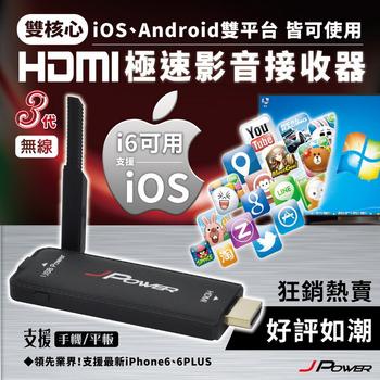 """《杰強》行動高畫質 HDMI""""無線影音接收器"""