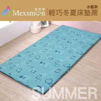 Mexsmon美思夢 輕巧冬夏床墊蓆3X6尺單人(水藍款)