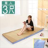 《BuyJM》天然亞藤蓆冬夏兩用高密度三折單人床墊3x6尺(花色隨機)