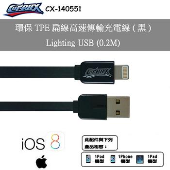 Cotrax 環保TPE扁線高速傳輸充電線(Lighting USB黑色0.2M)