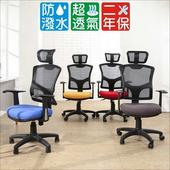 《BuyJM》查德防潑水成型泡棉附頭枕辦公椅/電腦椅(藍色)