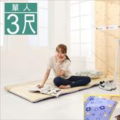 《BuyJM》冬夏兩用三折鋪棉單人床墊3x6尺(花色隨機)