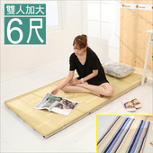 《BuyJM》冬夏兩用高密度大青三折雙人加大床墊6x6尺(花色隨機)