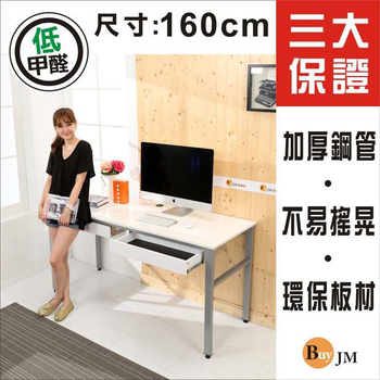 《BuyJM》環保低甲醛鏡面120公分穩重型抽屜加鍵盤工作桌/電腦桌/附電線孔(亮面白)