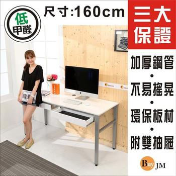 《BuyJM》環保低甲醛鏡面160公分穩重型雙抽屜工作桌/電腦桌/附電線孔(亮白色)