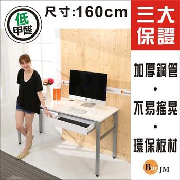 《BuyJM》環保低甲醛鏡面160公分穩重型抽屜工作桌/電腦桌/附電線孔(亮白色)