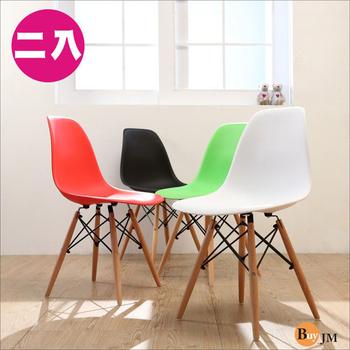 《BuyJM》復刻版造型椅/餐椅/洽談椅/2入 (4色可選)(黑色)