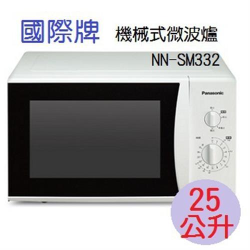 Panasonic國際牌 25L機械式微波爐 NN-SM332