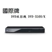 《Panasonic國際牌》DVD數位光碟機 DVD-S500-K