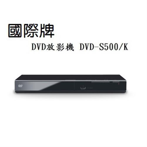 Panasonic國際牌 DVD數位光碟機DVD-S500-K