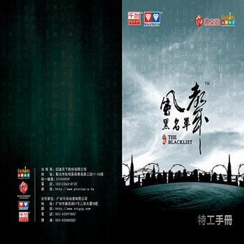 DC-boardgame 風聲: 黑名單 繁體中文版