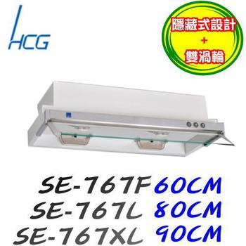 和成 HCG 隱藏式排油煙機 SE767F(60CM-烤漆白)