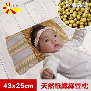 ★結帳現折★凱蕾絲帝 台灣製造-純天然清涼透氣紙纖綠豆枕(兒童枕)