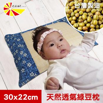★結帳現折★凱蕾絲帝 台灣製造-純天然清涼透氣仿草綠豆枕-0~3歲適用嬰兒枕(30*22cm)