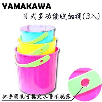 YAMAKAWA 日本熱銷-多功能收納桶(3入1組)